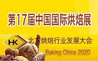 2020第十七屆中國國際烘焙展覽會