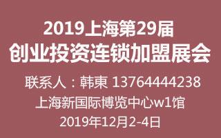 2019(上海)第29届国际创业投资连锁加盟展览会