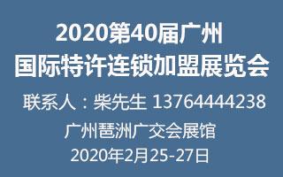 2020第40届广州国际特许连锁加盟展览会