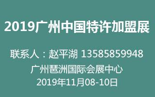 2019广州第55届中国特许加盟展