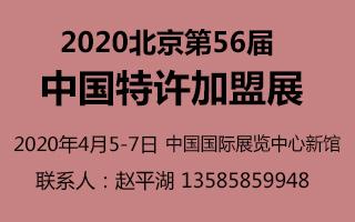 2020北京第56屆中國特許加盟展