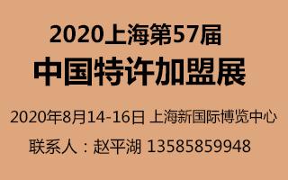 2020上海第57屆中國特許加盟展