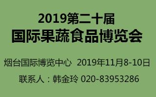 2019第二十屆國際果蔬食品博覽會聯系方式