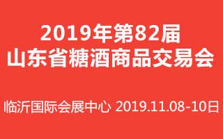 2019年第82届山东省糖酒商品交易会