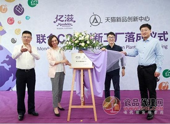 億滋-天貓新品創新中心聯合C2B創新工廠舉行揭牌典禮