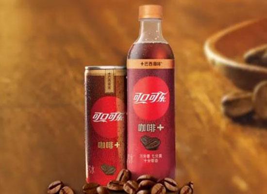 可口可樂咖啡+上市,入局咖啡領域