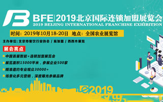 2019第38屆北京國際連鎖加盟展覽會展會優勢