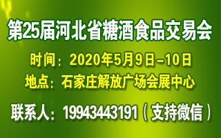 2020第25届河北省糖酒食品交易会开展时间