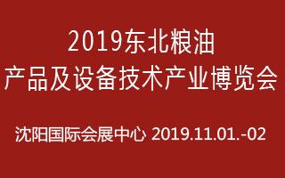 2019东北粮油产品及设备技术产业博览会