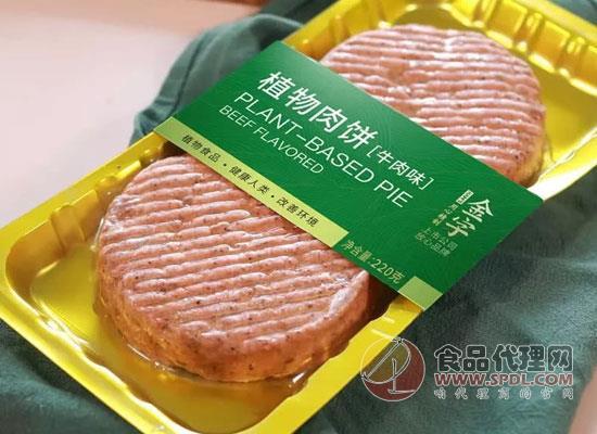金字火腿人造肉植物肉餅食品上市,4片售價超百元