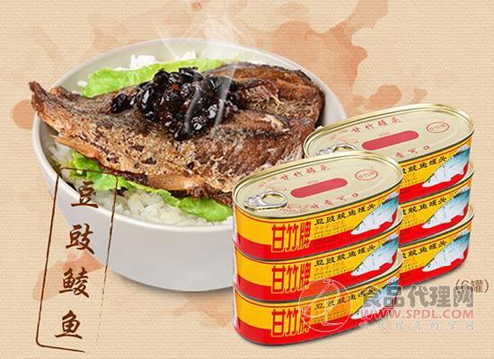甘竹豆豉鯪魚罐頭227g價格是多少,鮮美可口營養十足