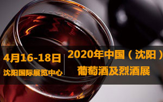 2020沈陽葡萄酒及烈酒展覽會