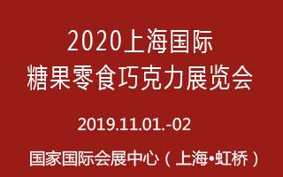 2020上海國際糖果零食巧克力展覽會
