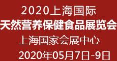 2020上海國際天然營養保健食品展覽會