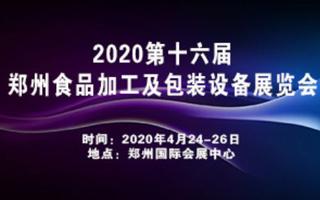 2020鄭州第十六屆食品加工及包裝設備展覽會