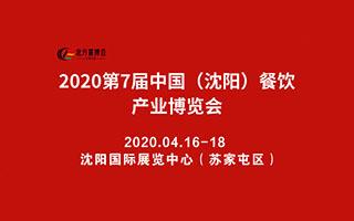 2020第七届沈阳餐饮供应链展览会