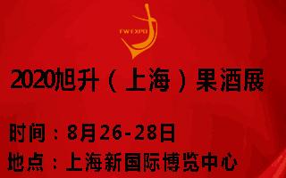 2020第三屆旭升上海果酒產業博覽會