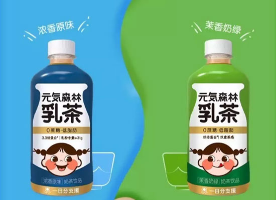 元気森林入局奶茶市场,推出两款乳茶新品