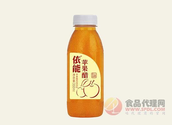 依能苹果醋果汁饮料价格是多少,酸甜美味爽口