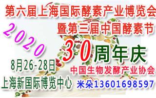 2020年第六屆上海酵素展覽會