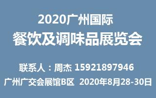 2020广州国际餐饮及调味品展览会