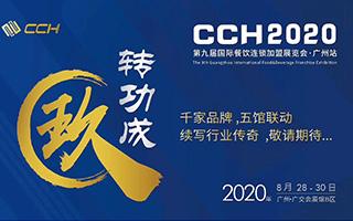2020广州国际餐饮连锁加盟展