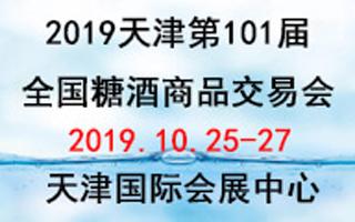 2019天津第101届全国糖酒商品交易会