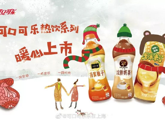 可口可乐涉足热饮市场,推出四款热饮新品
