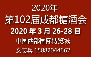2020年第102届成都春季全国糖酒会