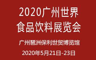 2020廣州世界食品飲料展覽會