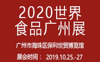 2020世界食品广州展参展范围有哪些
