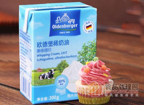 欧德堡稀奶油价格是多少,源自德国牧场