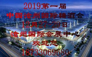 2019第1届沧州国际糖酒会