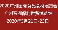 2020年广州国际食品食材展览会