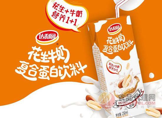 達利園花生牛奶的價格是多少,精選原料滿滿花生味