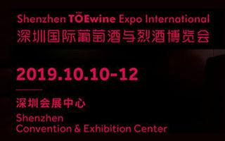 2020深圳國際葡萄酒與烈酒博覽會