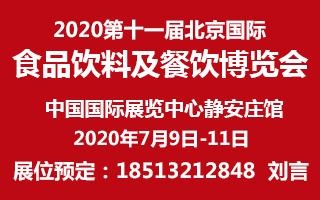2020北京国际食品饮料及餐饮博览会参展范围