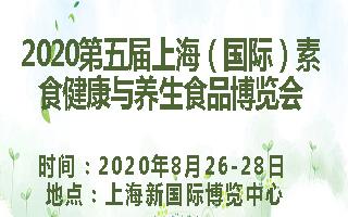 2020第五届上海素食健康与养生食品博览会收费标准