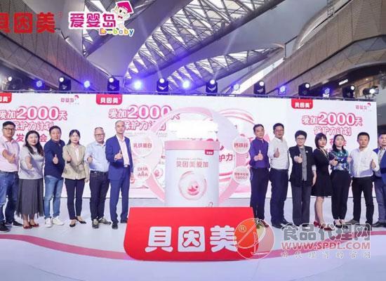 貝因美愛加2000天保護力計劃發布,發布愛加四段新品