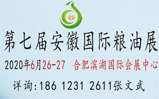 2020安徽國際糧油產品及設備技術產業博覽會