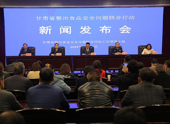 甘肃省召开食品安全问题,联合行动开展