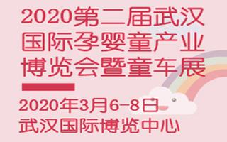 2020第二屆武漢國際孕嬰童產業博覽會暨童車展