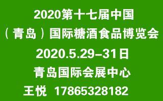 2020第十七屆中國(青島)糖酒會