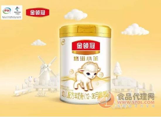 金領冠進入高端羊奶粉市場,開啟親活羊乳新時代