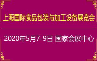 2020上海國際食品包裝與加工設備展覽會