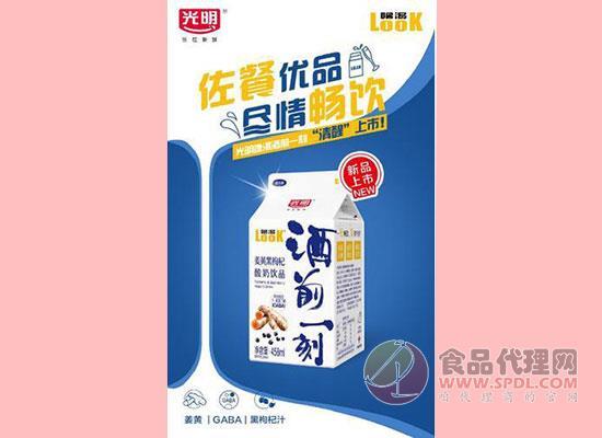 光明乳業新推酒前一刻酸奶飲品,市場營銷必少不了