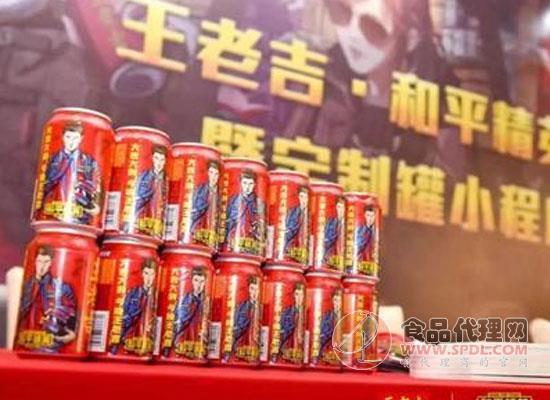 王老吉專屬飲料售貨機即將上線,更有隨機補給道具等你來拿