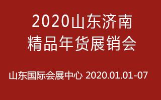 2020山东济南精品年货展销会