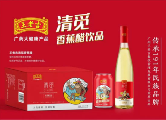 王老吉入局果醋飲料市場,欲打造行業新標桿
