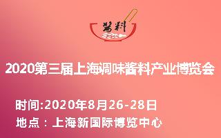 2020第三屆上海(國際)調味醬料產業博覽會